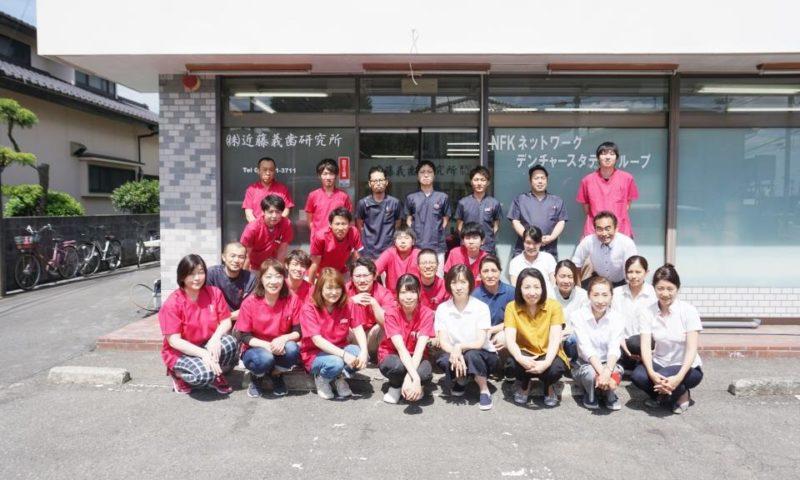 近藤義歯研究所2